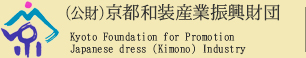(公財)京都和装産業振興財団  Kyoto Foundation for Promotion Japanese dress (Kimono) Industry